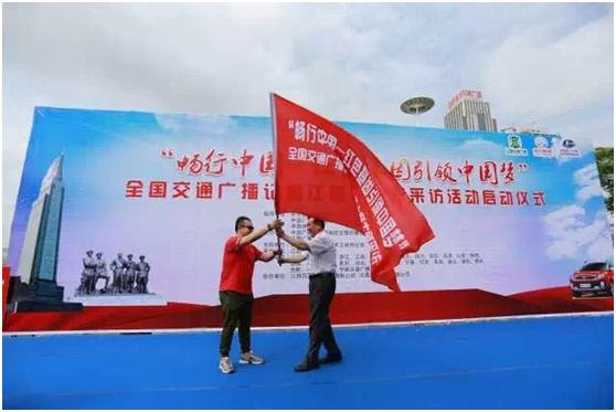致敬建军90周年 昌河汽车与全国交通广播媒体重走革命路