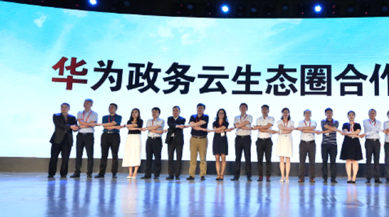 华为2017中国政府信息化峰会在广州成功举办