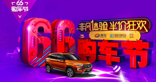 """易车""""66购车节""""迎来三周年 携手暴风开启VR试驾"""
