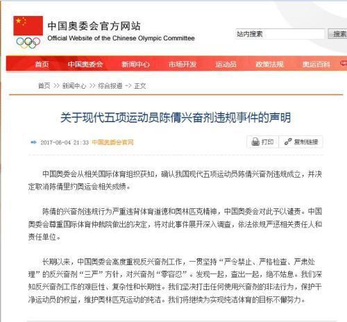 中国奥委会:陈倩兴奋剂违规 取消里约奥运成绩