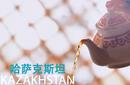 相约哈萨克斯坦