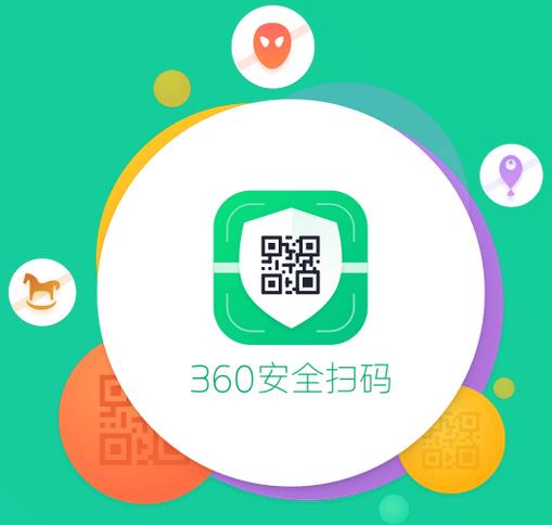 """360联合多家共享单车发起""""安全扫码联盟"""""""