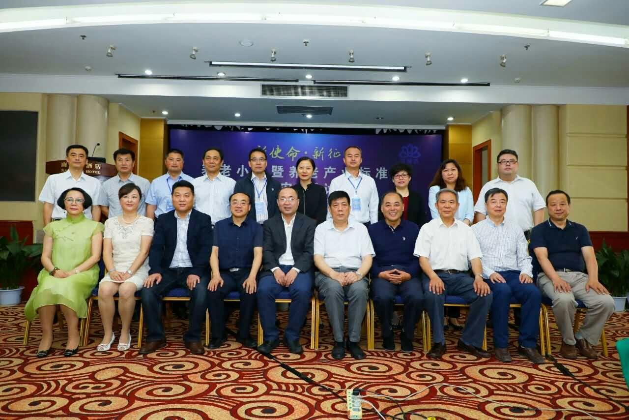 养老小镇暨养老产业标准化研讨会在西安召开