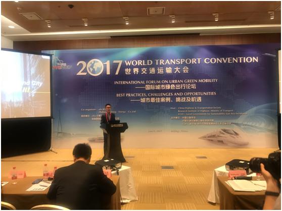 ofo联合创始人张巳丁出席世界交通运输大会