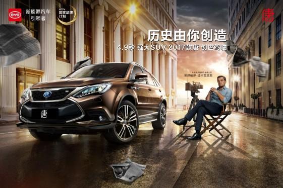 4.9秒强大SUV2017款唐深港澳车展正式上市