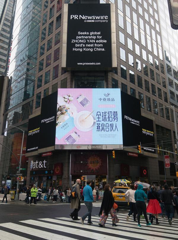 香港中燕集团登录纽约时代广场,天然好燕窝亮相全球