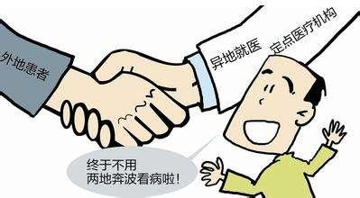 北京市启动跨省异地就医备案