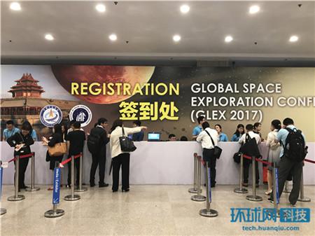 2017年全球航天探索大会现场探秘