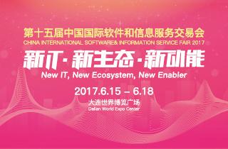 第十五届中国软交会