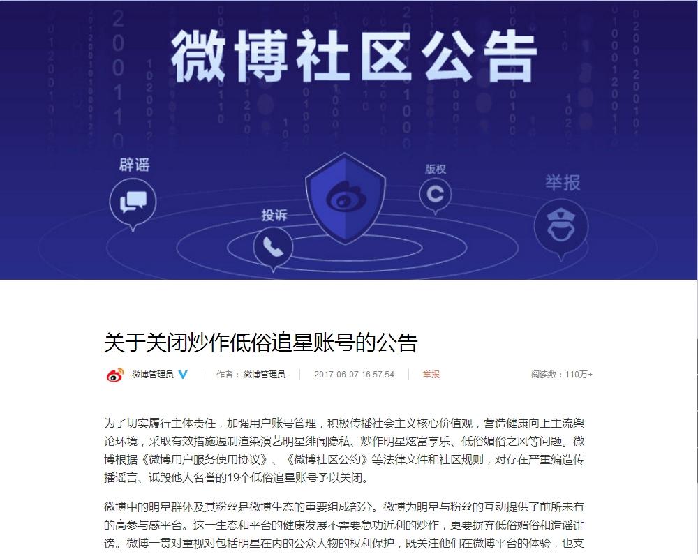 微博关闭炒作低俗追星账号:卓伟、赵五儿皆上黑榜