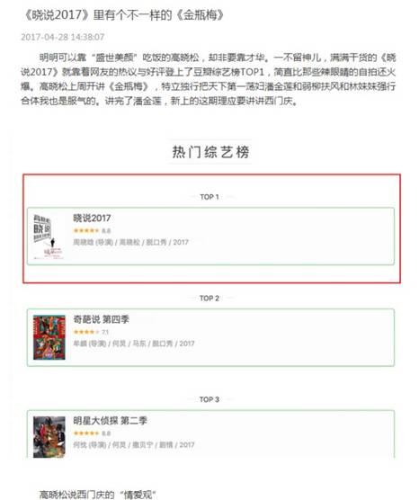 《晓说2017》押中高考作文题 高晓松发博:看晓