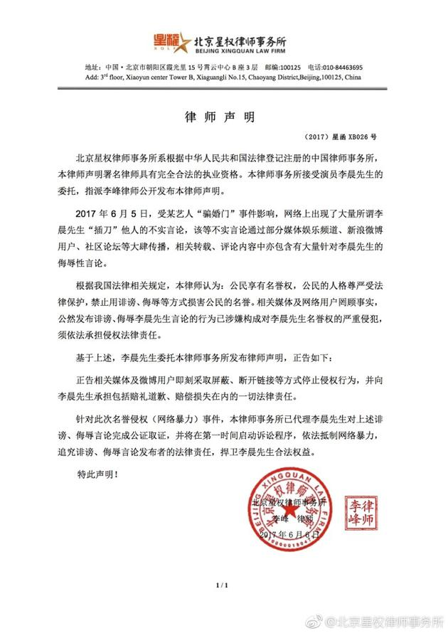 李晨发声明斥插刀门不实 并表示将要依法维权