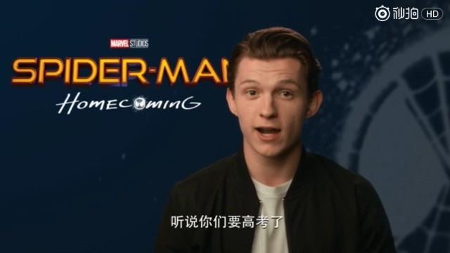 《蜘蛛侠:英雄归来》主演小虫寄语:高考顺利