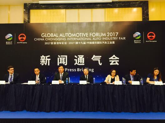 全球汽车论坛今日在重庆召开 这些亮点抢先看