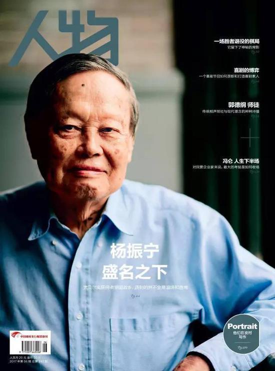 95岁杨振宁:年纪越大对自然界敬畏感是越来越深