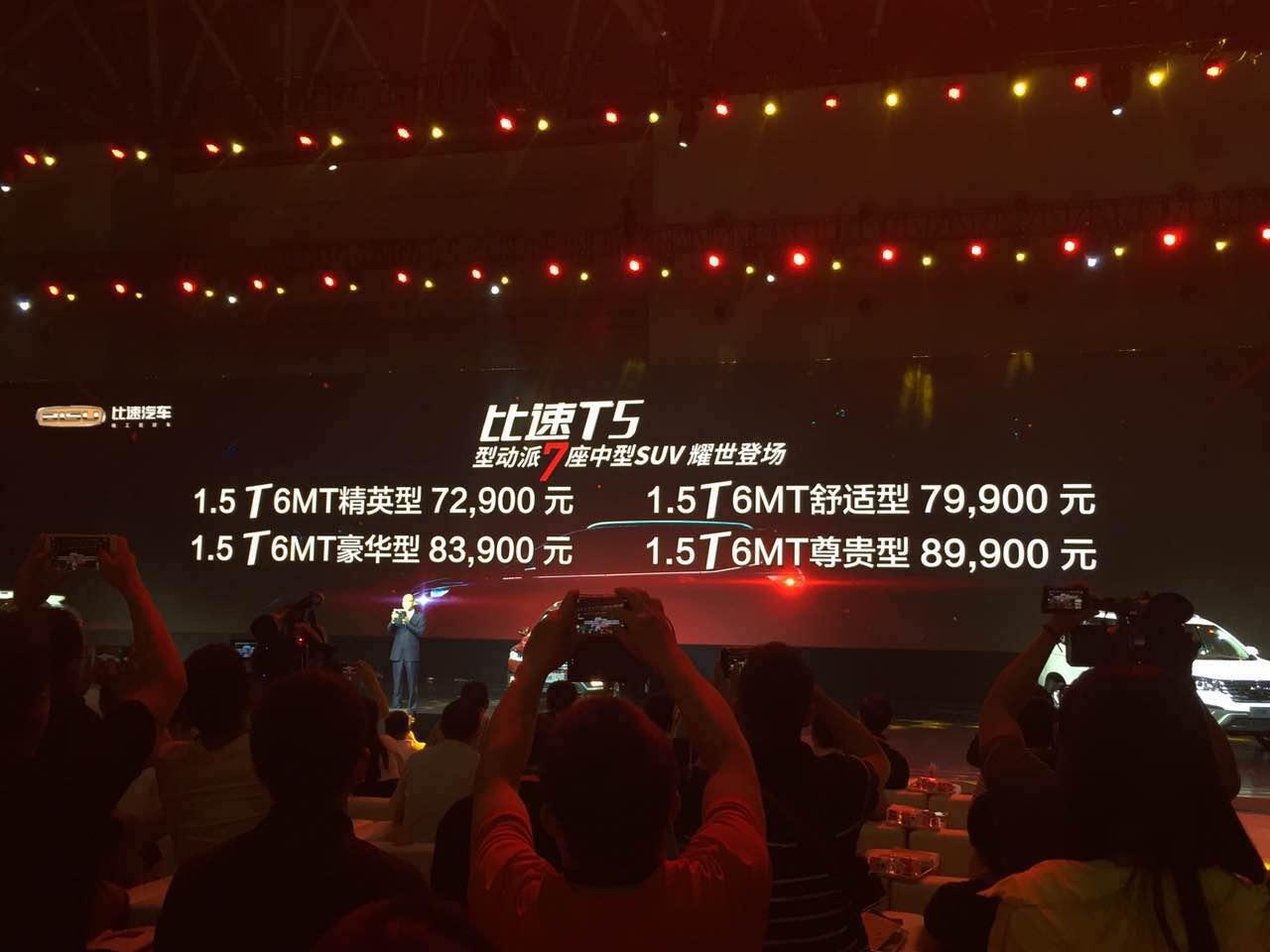 售价7.29-8.99万元 比速T5正式上市