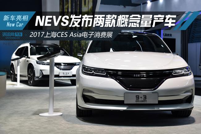 2017 CES Asia NEVS发布9-3及9-3X两款概念量产车