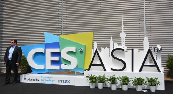 亚洲消费电子展拉开帷幕 环球网科技梳理四大看点