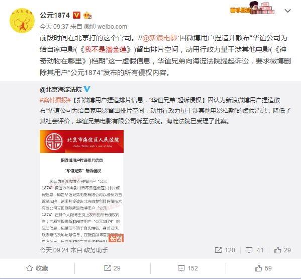 """指微博用户捏造排片信息 """"华谊兄弟""""起诉侵权"""