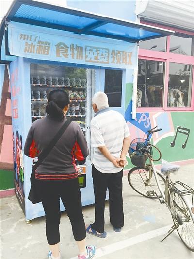 北京共享冰箱食物供应不足成难题 不到半天就取完