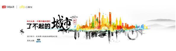 """千城千面中国行""""了不起的杭州""""即将启动"""