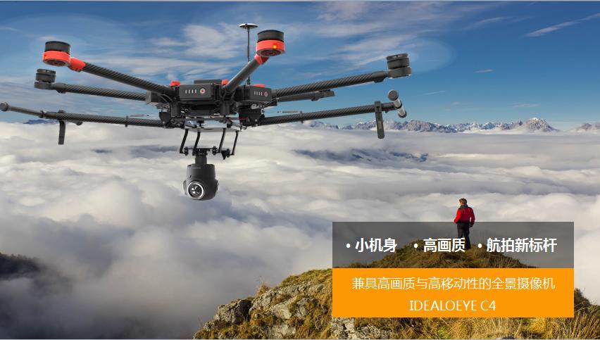 CESA 2017:观界科技首发便携式VR摄像机