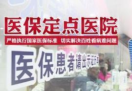 北京7家医保定点医院因违规操作被通报
