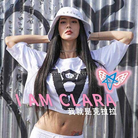 克拉拉《我就是克拉拉》MV首发 性感尽显万种风情