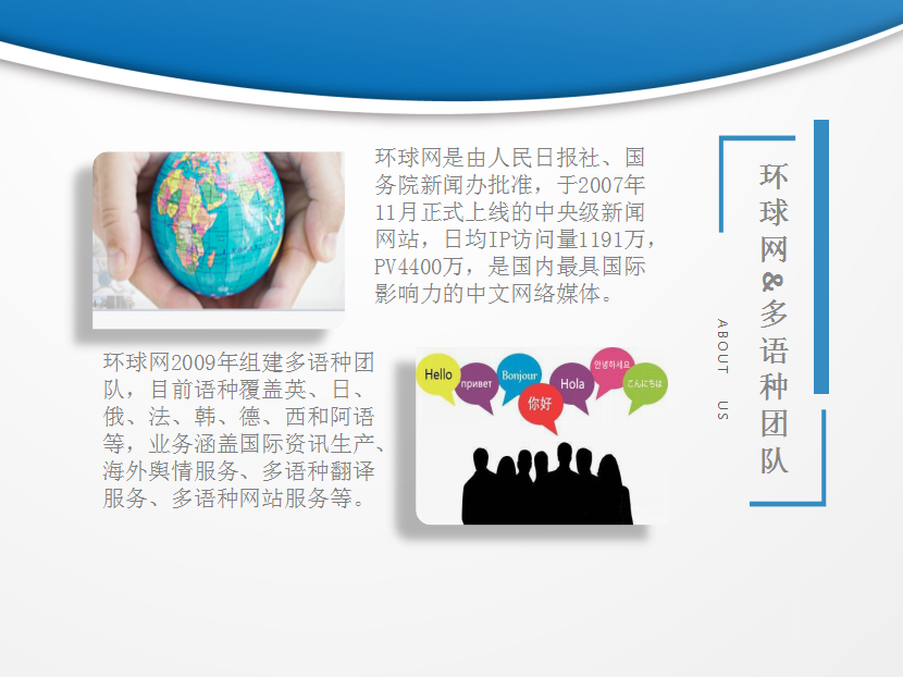 多语种为核心的环球智库产品与服务