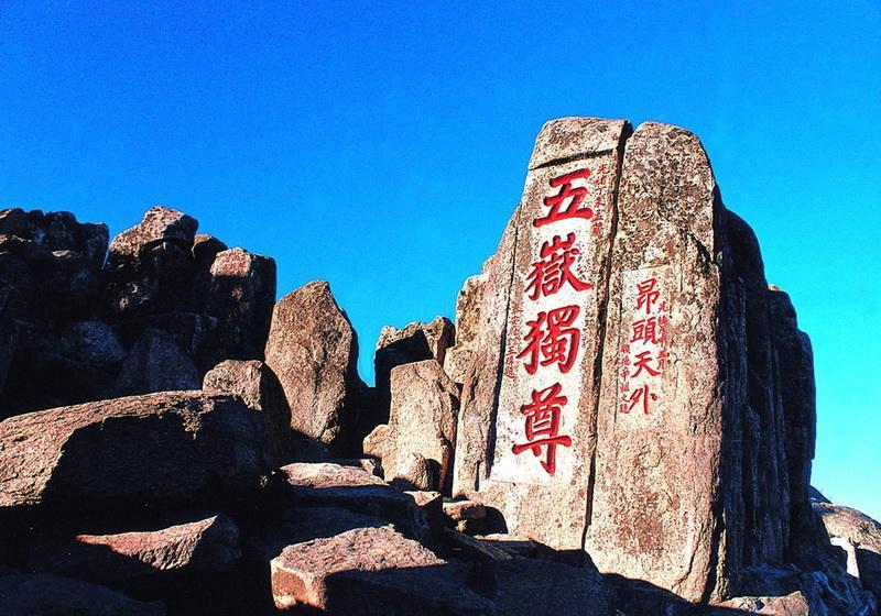 世界自然与文化遗产:泰山
