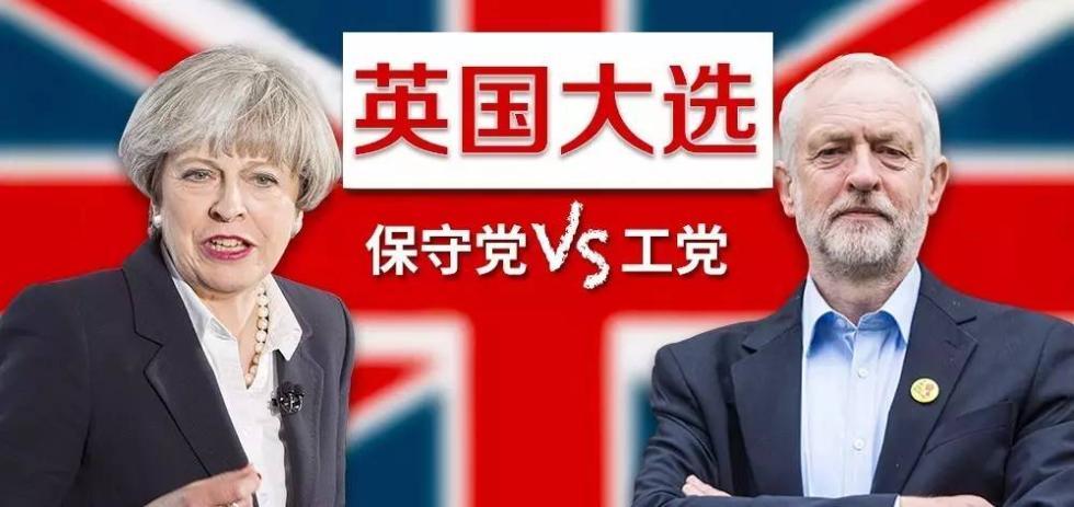 """特雷莎·梅首相之位不保?英国将再现""""悬浮议会"""""""