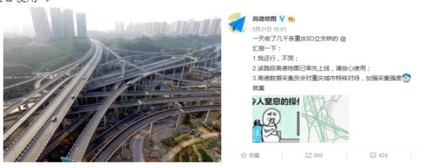 """网友直播考察重庆""""最牛立交桥"""":竟然没晕掉"""