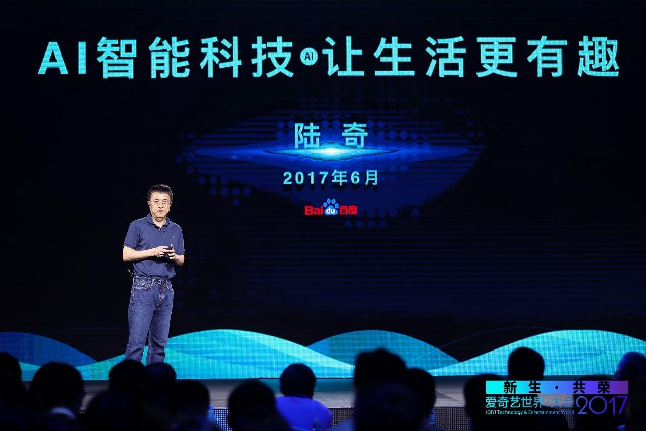 百度陆奇:人工智能让生活更有趣
