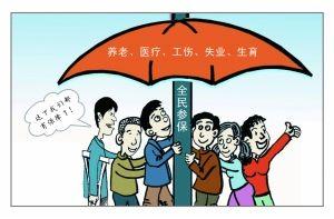 """河南加速推进""""全民参保"""""""