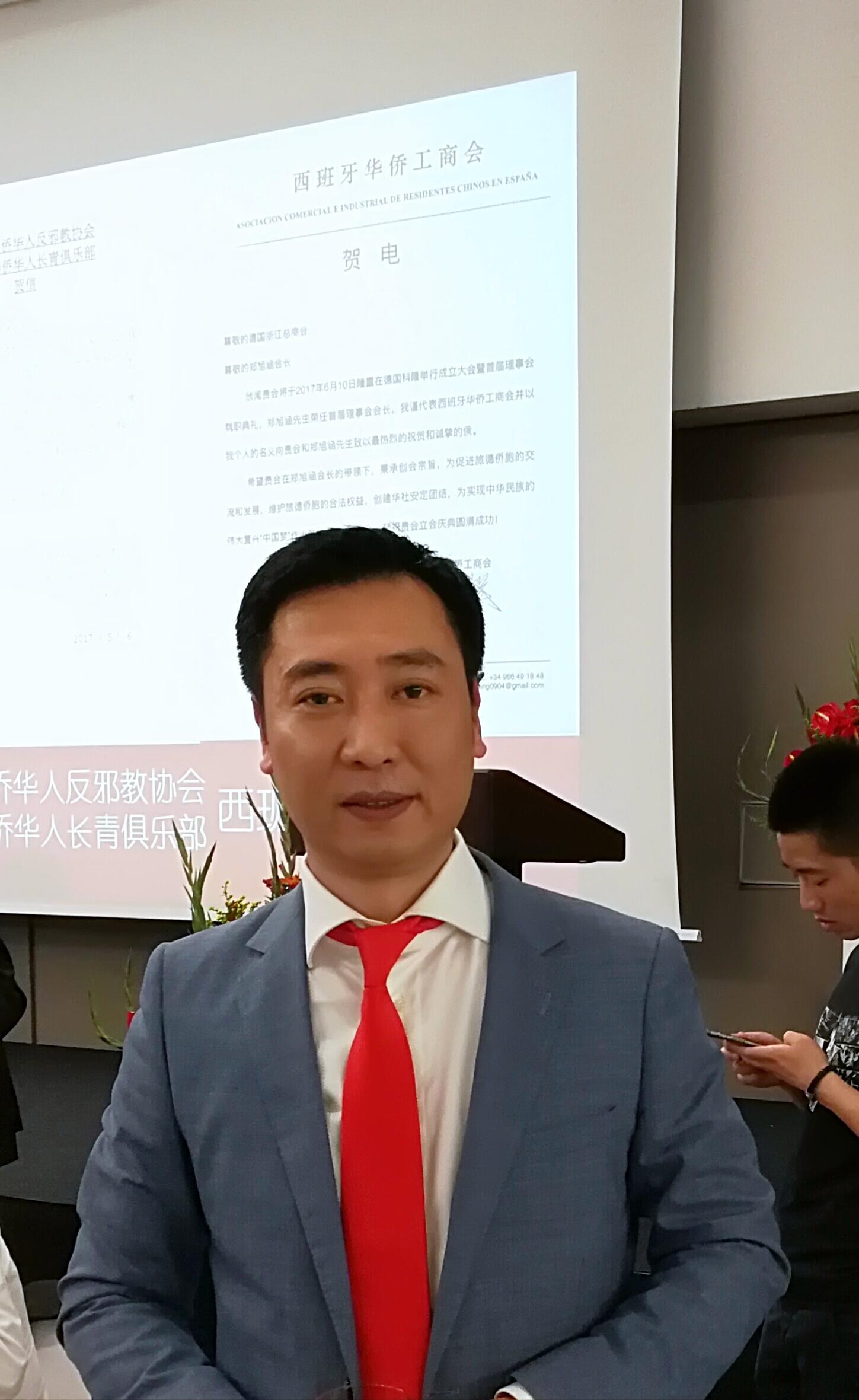德国浙商总会今天成立 郑旭涵任首任会长