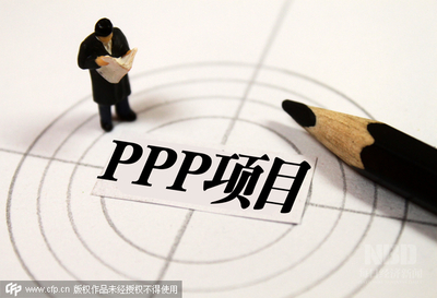 万亿PPP市场规模 多家上市公司中标