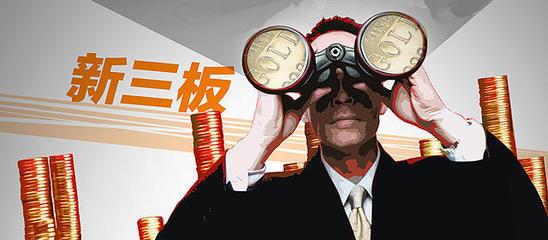 今年以来新三板股票成交额过千亿元