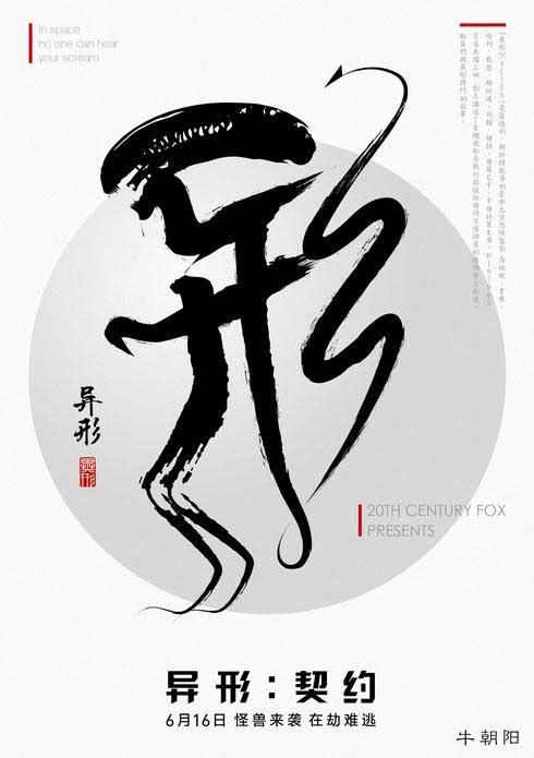异形连映引爆粉丝热情 中国元素饭制海报惊艳发布