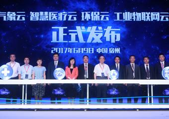 """2017华为云产业论坛:打造""""城市产业云""""联盟"""