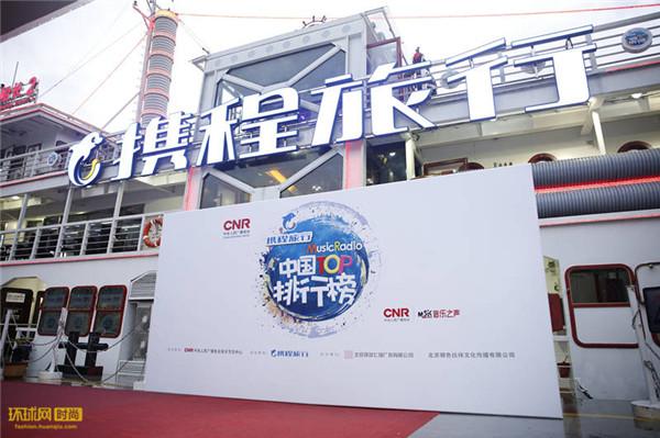 2016年度MusicRadio携程旅行中国TOP排行榜颁奖盛典