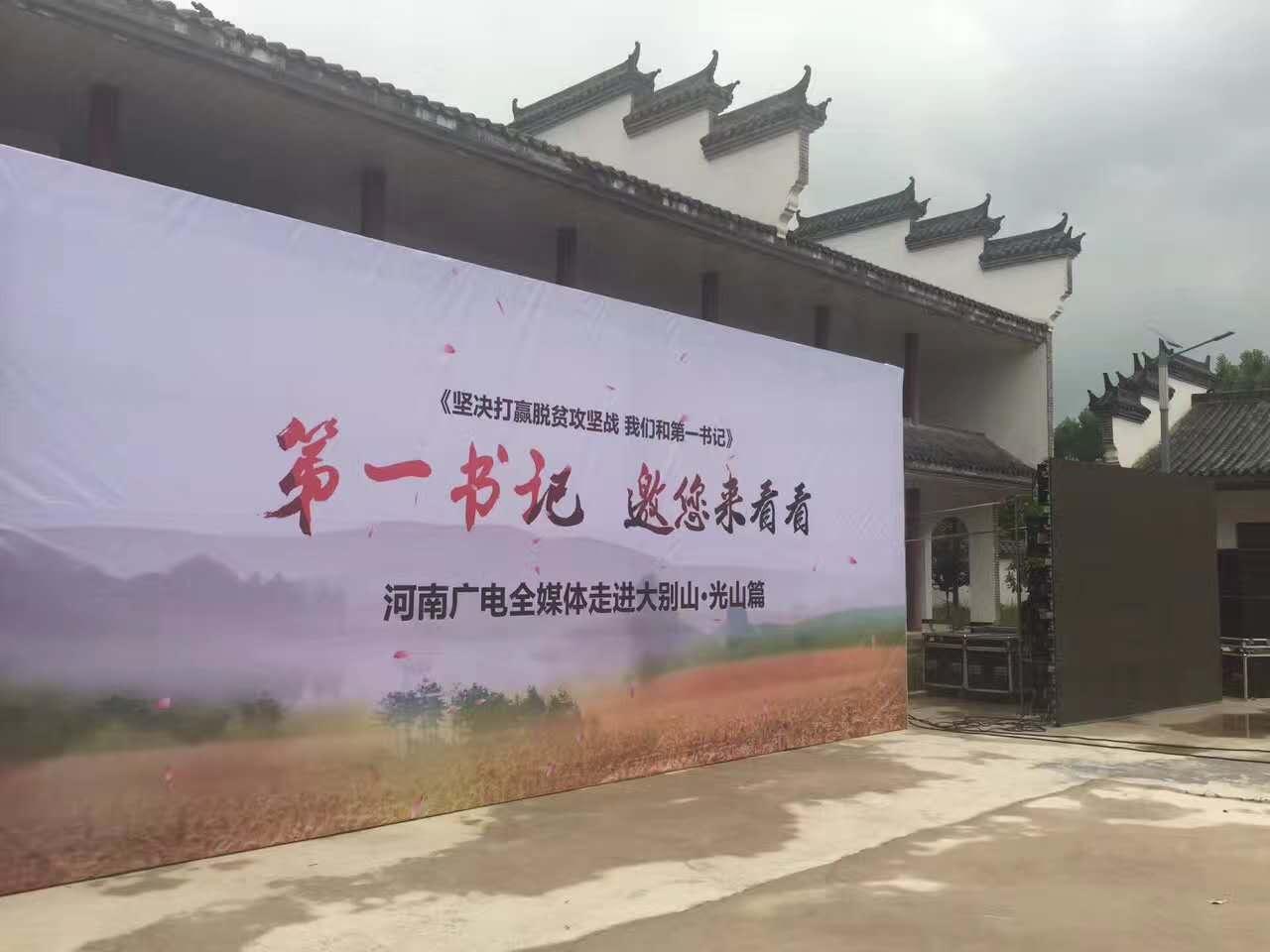 杨建国:河南广电全媒体充分发挥优势 成脱贫攻坚的新营销平台