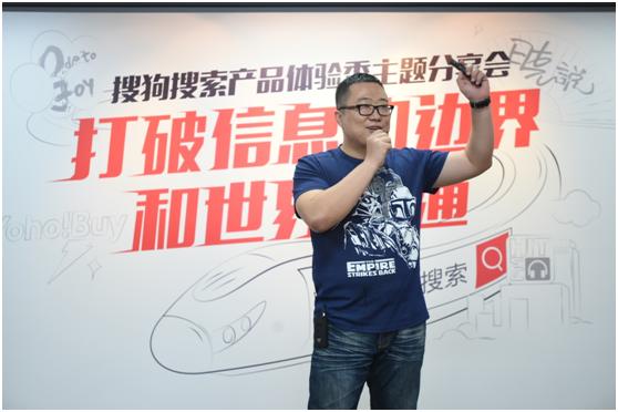 人工智能PK翻译专家 搜狗翻译APP亮相产品体验季