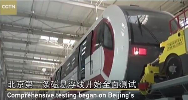 北京首列磁悬浮实测:8个站点 全程不到20分钟