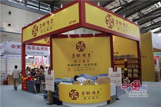 """西安茶博会:传承、创新""""一带一路""""茶文化"""