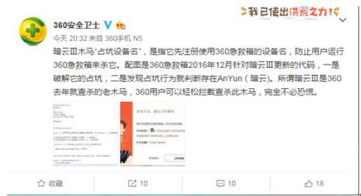 暗云木马变种肆虐 推荐网民使用360检测杀毒