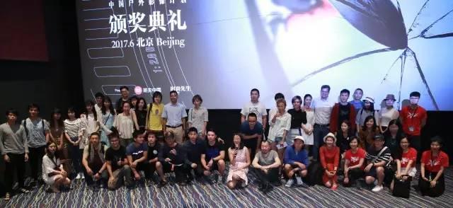 2017中国户外影像计划 COFF