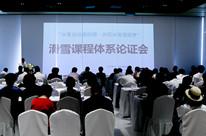 冰雪运动进校园 滑雪课程体系论证会在京举行