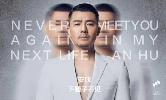 全能歌手安琥新单曲《下辈子不见》