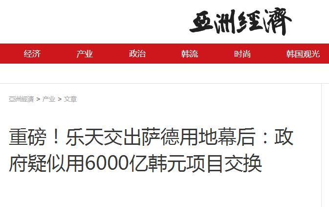 乐天被曝因提供萨德用地获政府6000亿韩元好处费