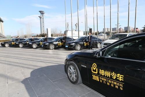 第24城获批 神州专车取得上海首张网约车牌照